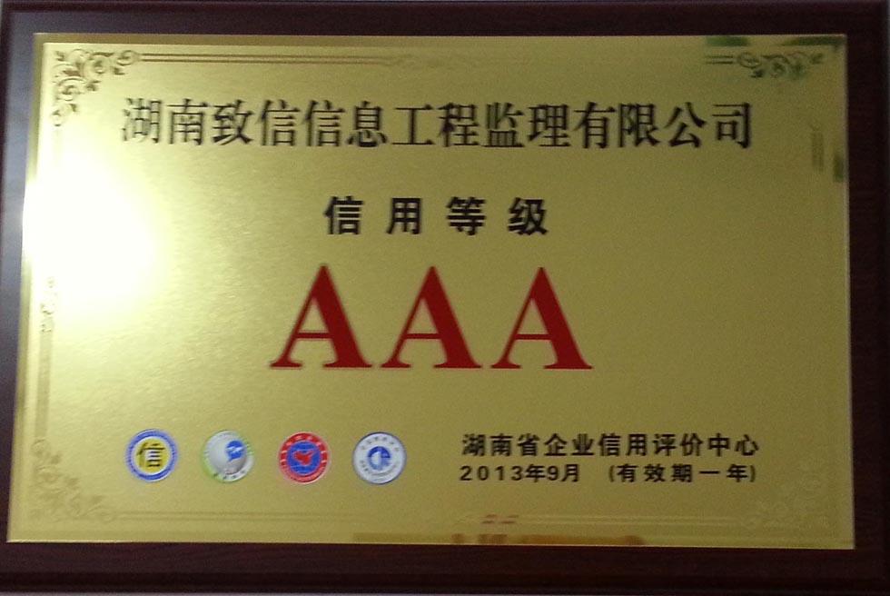 经湖南省企业信用评价中心评定,湖南致信信息工程监理有限